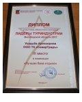 Лидеры туриндустрии Вологодской области